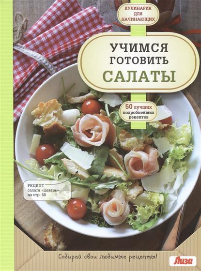 Учимся готовить салаты. 50 лучших подробнейших рецептов