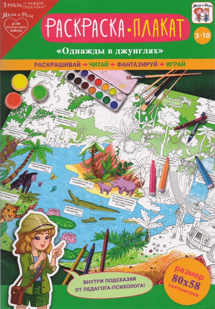 Раскраска-плакат Однажды в джунглях (3-10 лет) раскраска плакат динозаврия 3 10 лет