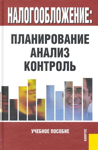 Налогообложение Планирование анализ контроль Учеб. пос.
