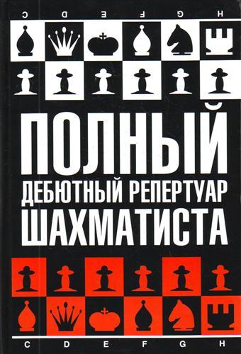Калиниченко Н. Полный дебютный репертуар шахматиста ромеро а прадо о лондонская система дебютный репертуар за белых