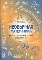 Необычная математика. Тетрадь логических заданий для детей 4 лет