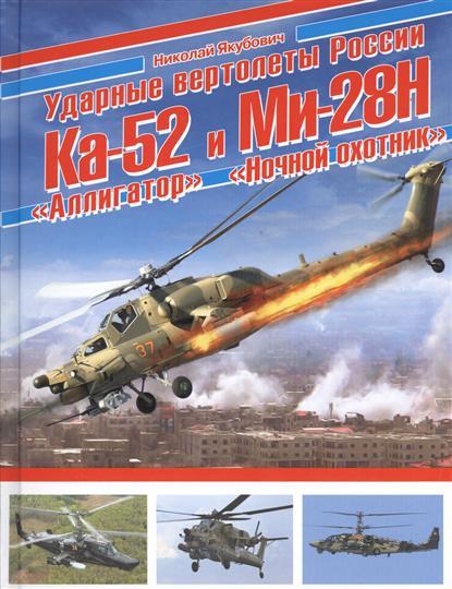 Якубович Н. Ударные вертолеты России Ка-52 Аллигатор и Ми-28Н Ночной охотник вертолеты югославии