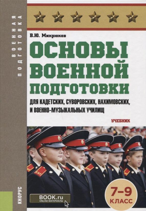 Основы военной подготовки (для суворовских, нахимовских и кадетских училищ): 7-9 класс. Учебник