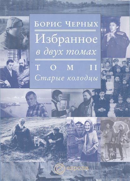 Избранное том 2 Старые колодцы (в 2-х томах)