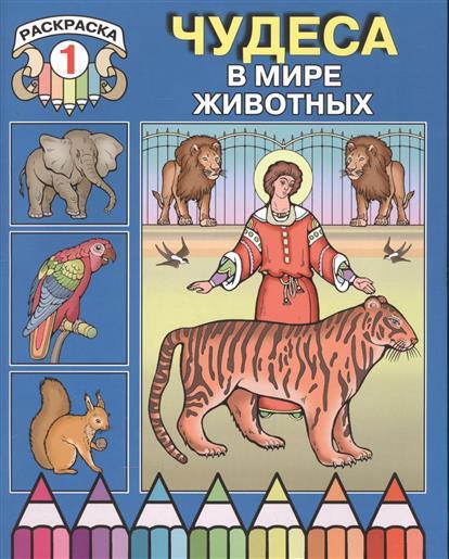 Усачев Л. (переск.) Чудеса в мире животных. Раскраска 1
