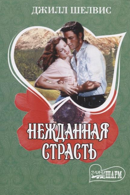 Шелвис Дж. Нежданная страсть льюис дж глубокая страсть роман