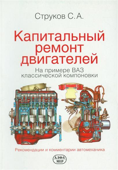 Струков С. Капитальный ремонт двигателей на примере ВАЗ классической компоновки. Рекомендации и комментарии автомеханика цена 2017
