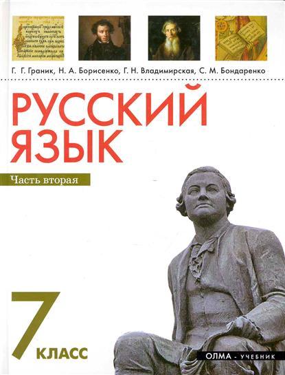 Русский язык 7 кл Учеб. т.2/2тт
