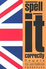 Пишите по-английский правильно