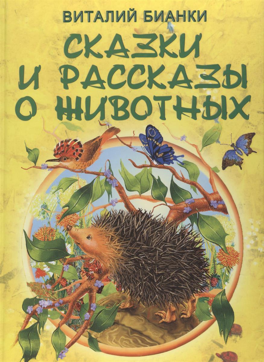 Бианки В. Сказки и рассказы о животных художественные книги росмэн рассказы и сказки о животных