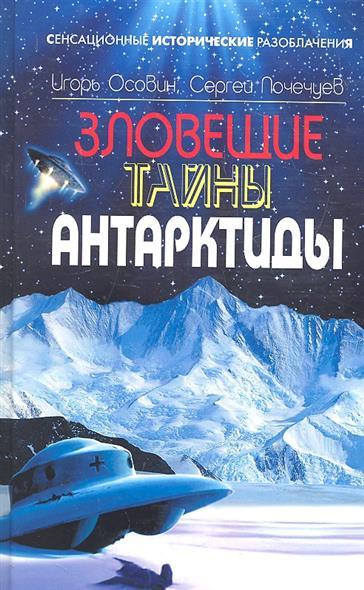 Осовин И., Почечуев С. Зловещие тайны Антарктиды осовин и запрещенный марс