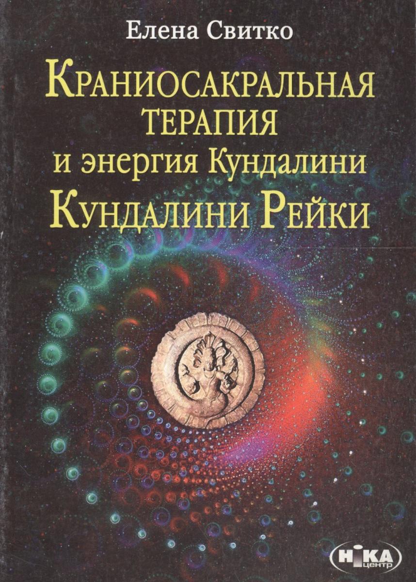 Свитко Е. Краниосакральная терапия и энергия Кундалини Кундалини Рейки кундалини йога змеиная сила