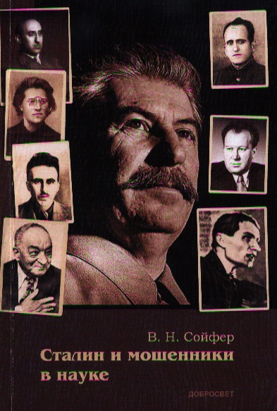 Сойфер В. Сталин и мошенники в науке. Stalin and Fraudulent Scientists стариков н в who set hitler against stalin