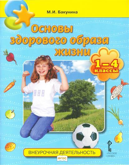 Основы здорового образа жизни. 1-4 классы. Учебное пособие