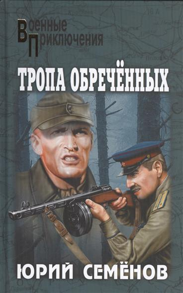 Семенов Ю. Тропа обреченных