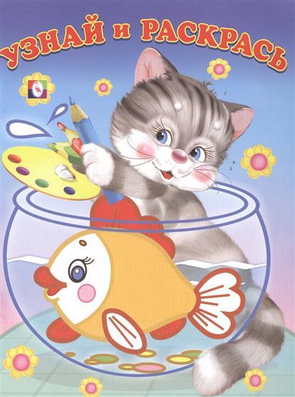 Узнай и раскрась (Кот и рыбка)