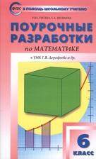 Поурочные разработки по математике. К УМК Г.В.Дорофеева и др. (