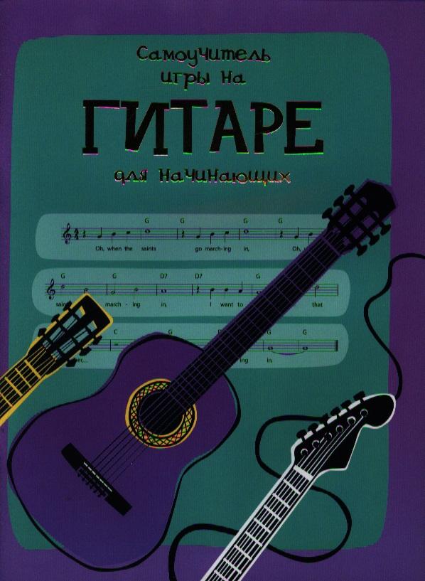 Лэйси М. Самоучитель игры на гитаре для начинающих