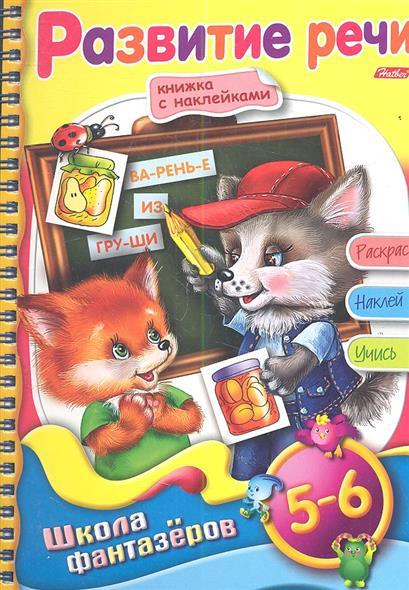 Развитие речи. Для детей 5-6 лет. Книжка с наклейками. Раскрась. Наклей. Учись