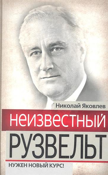 Неизвестный Рузвельт. Нужен новый курс!
