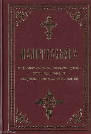 цена на Молитвослов с приложениями, помогающими освоению чтения на церковнославянском языке