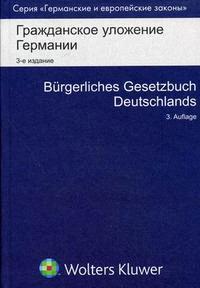 Гражданское уложение Германии Ввод. закон к Гражд. уложению