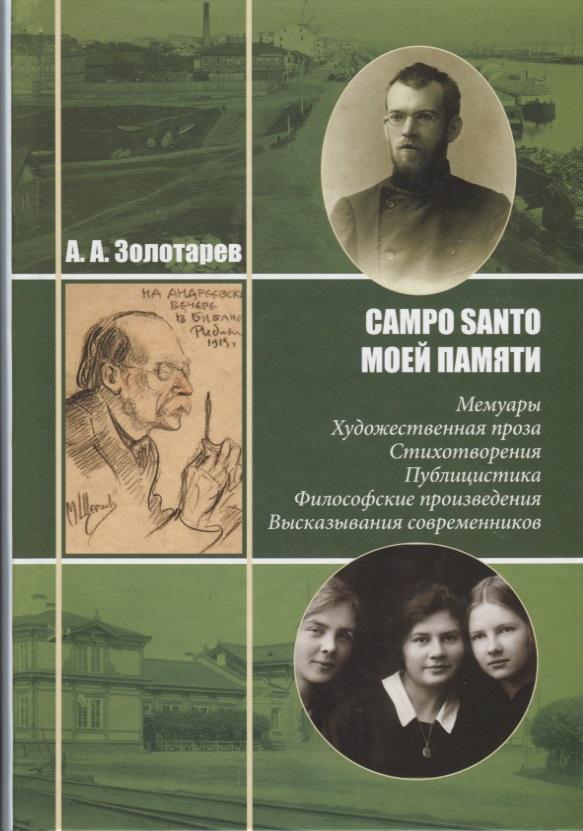 Золотарев А. Campo Santo моей памяти: Мемуары. Художественная проза. Стихотворения. Публицистика. Философские произведения. Высказывания современников