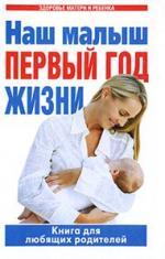 Цветкова Г. (сост.) Наш малыш - первый год жизни Книга для люб. родителей грановская а в альбом наш малыш первый год жизни