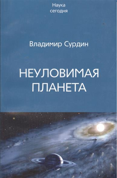 Сурдин В. Неуловимая планета