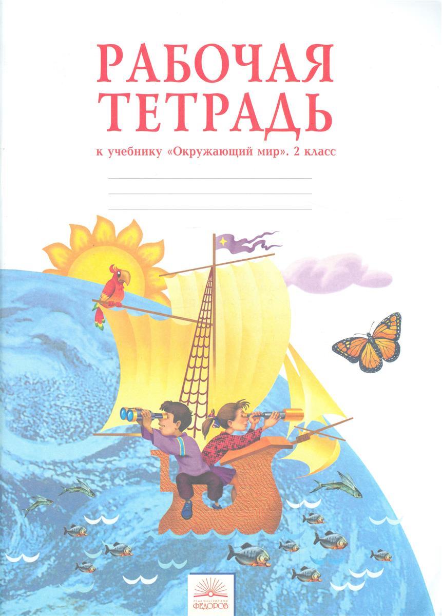 Дмитриева Н., Казаков А. Окружающий мир. 2 класс. Рабочая тетрадь к учебнику