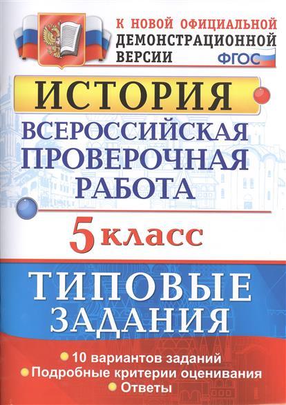 Гевуркова Е. История. Всероссийская проверочная работа. 5 класс. Типовые задания
