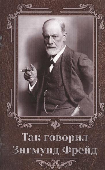 Погорелова И. (сост.) Так говорил Зигмунд Фрейд надеждин н зигмунд фрейд за гранью сознания