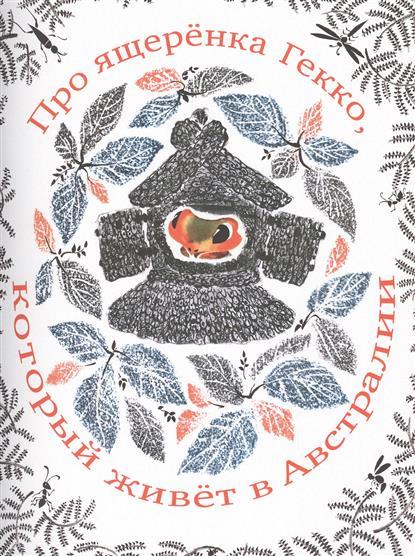 Смирнов Ю., Шманкевич А. Про ящеренка Гекко, который живет в Австралии ISBN: 9785926818816 м ю смирнов реформация и протестантизм
