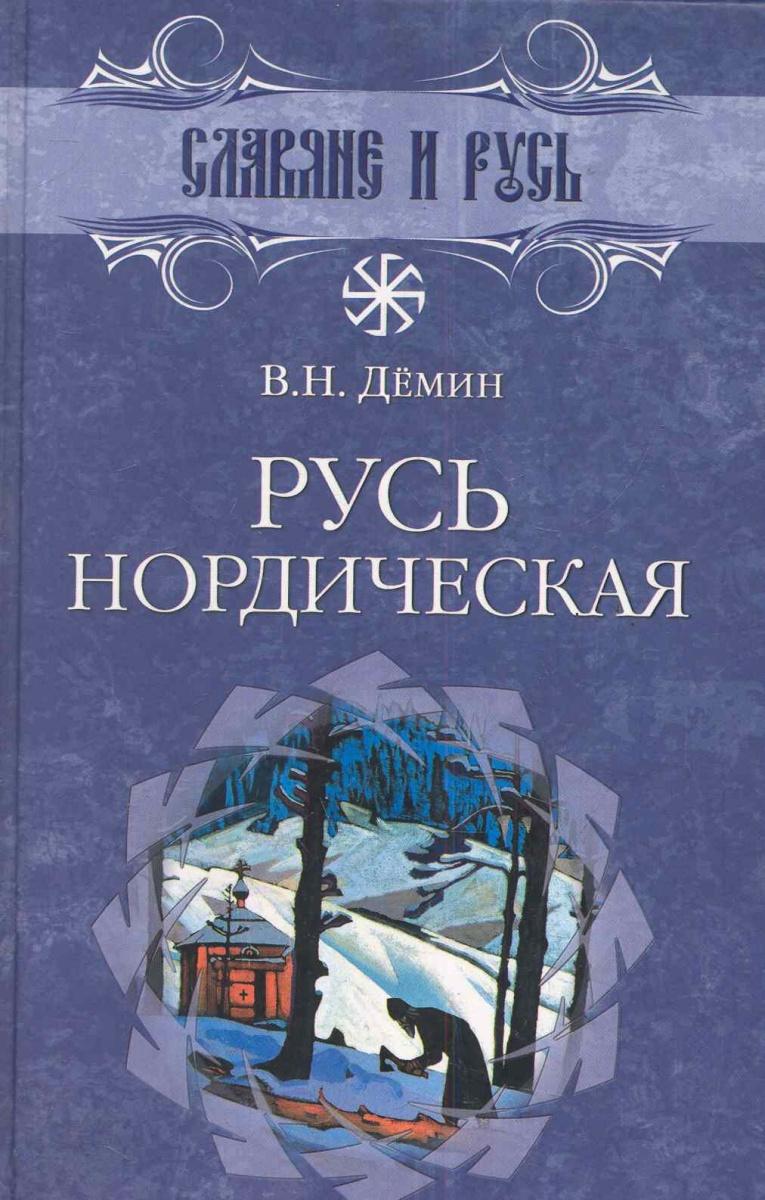 Демин В. Русь нордическая ISBN: 9785953358620