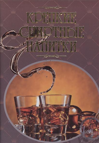 Бортник О. Крепкие спиртные напитки. Иллюстрированная энциклопедия
