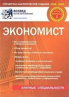 Экономист Где чему и как учат в вузах Москвы Вып. 2