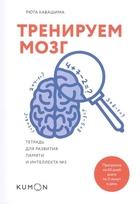 Тренируем мозг. Тетрадь для развития памяти и интеллекта № 5