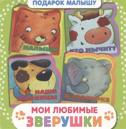 Талалаева Е. (ред.) Мои любимые зверушки. Подарок малышу. Малыши. Кто мычит? Наши любимцы. В зоопарке. Комплект из 4 книг