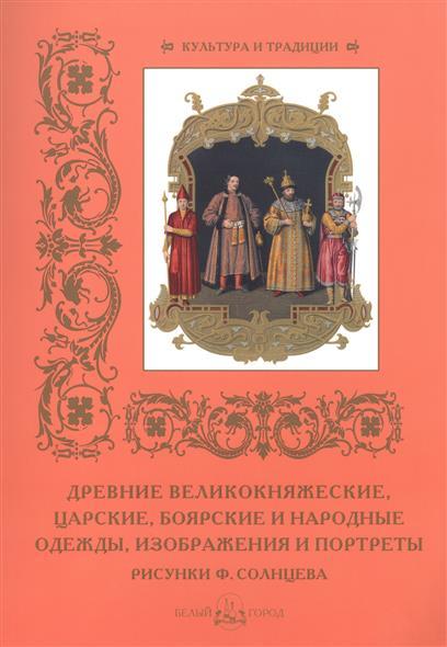Древние великокняжеские, царские, боярские и народные одежды, изображения и портреты
