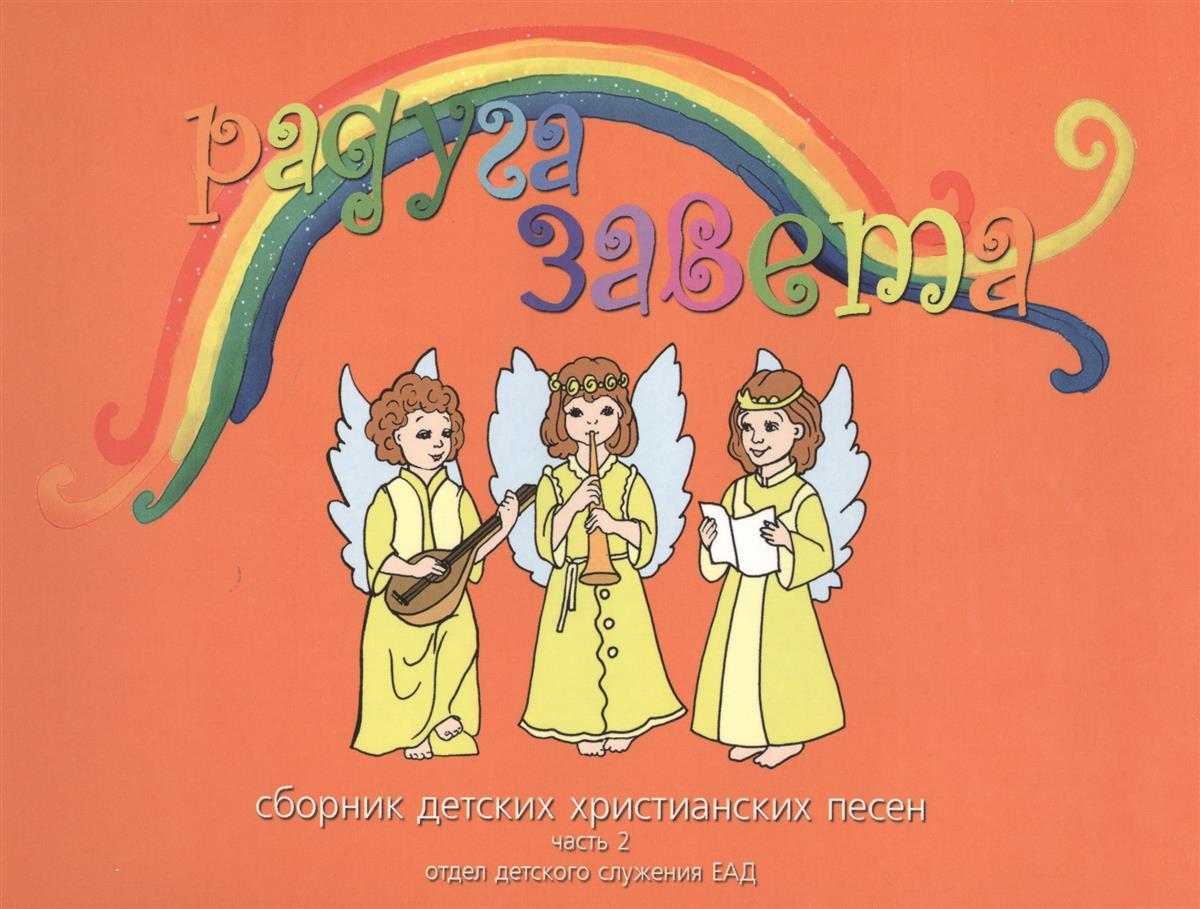 Лозовская Н.В. (ред.) Радуга Завета. Сборник детских христианских песен. Часть 2 (+CD)