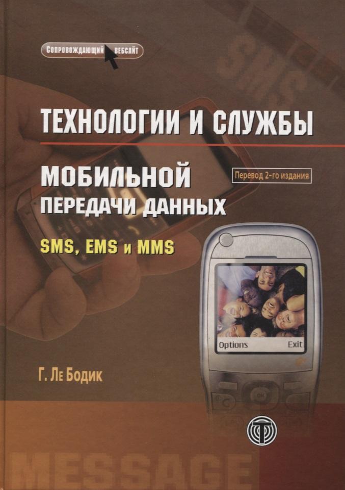 Технологии и службы мобильной передачи данных SMS, EMS и MMS