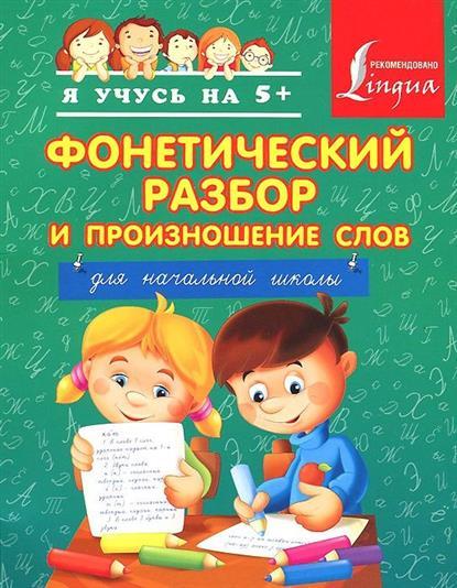 Вертягина А.: Фонетический разбор и произношение слов для начальной школы