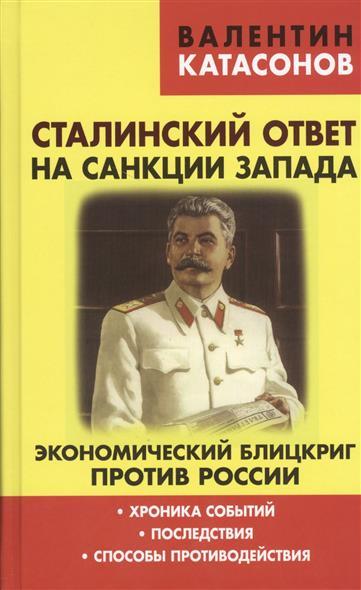 Сталинский ответ на санкции Запада. Экономический блицкриг против России: Хроника событий, последствия, способы противодействия