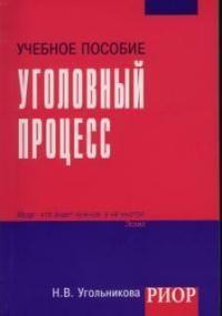 Уголовный процесс Уч. пос. карман.формат