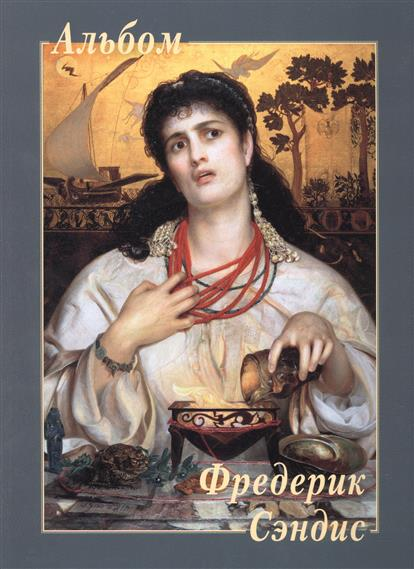 Фредерик Сэндис. Альбом poetry and jacobite politics in eighteenth century britain and ireland