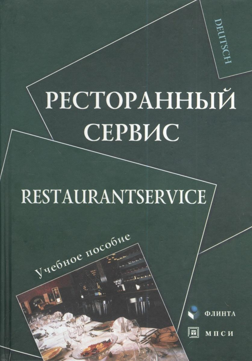 Алексеева Н., Протуренко В. (сост.) Ресторанный сервис. Restaurantservice. Учебное пособие