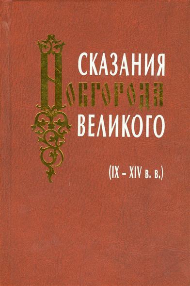 Сказания Новгорода Великого (IX-XIV вв.)