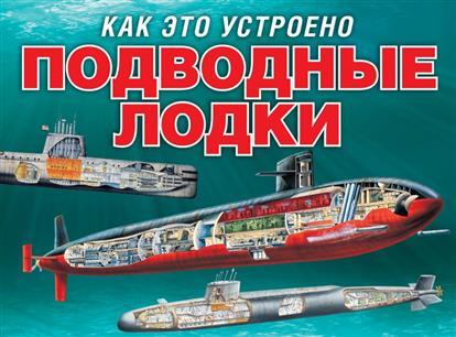 Подводные лодки ликсо в корабли и подводные лодки величайшие битвы самые известные флотоводцы