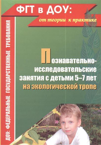 Познавательно-исследовательские занятия с детьми 5-7 лет на экологической тропе. Издание 2-е, исправленное