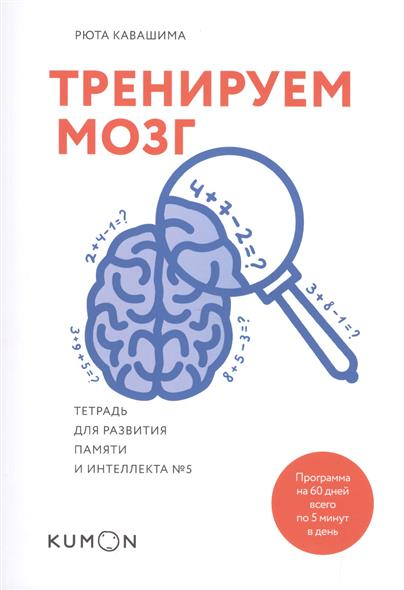 Кавашима Р. Тренируем мозг. Тетрадь для развития памяти и интеллекта № 5 авторы классической зарубежной прозы д л азбука 978 5 389 01196 0